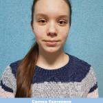 Салова Екатерина