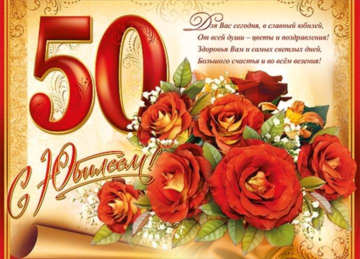 Поздравления с днем рождения женщине 50 лет мужчине